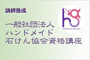 (一社)ハンドメイド石けん協会資格講座